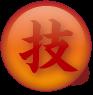中島美徳「技」
